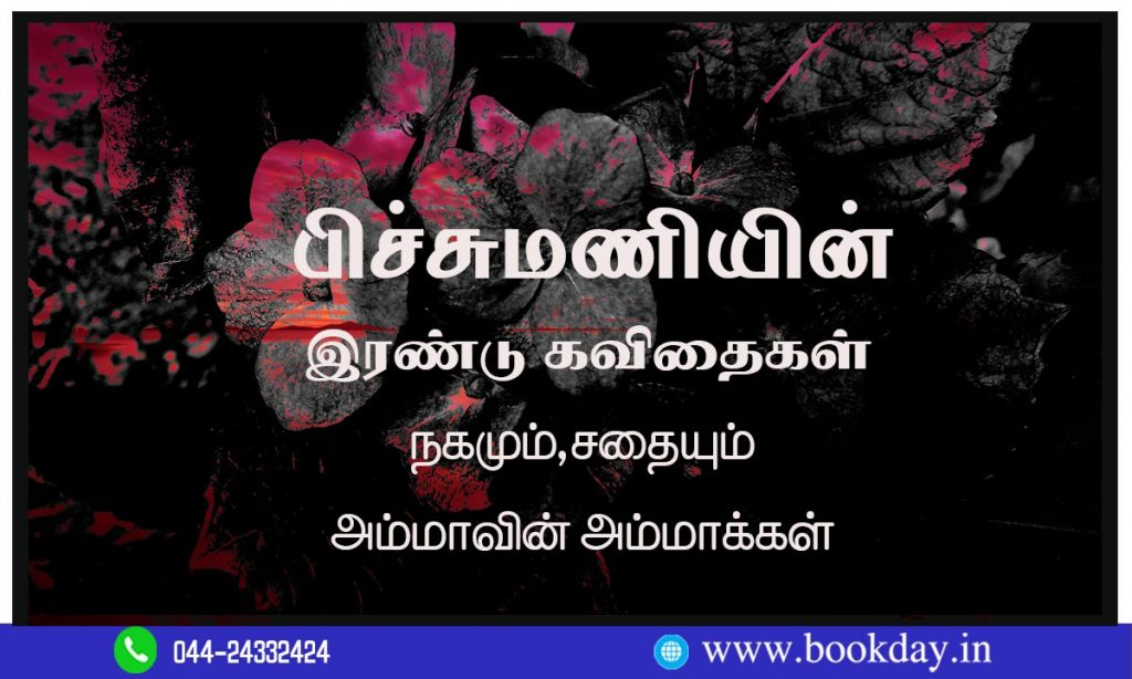 Two Poetries (Nagamum Sathaiyum, Ammakkalin Ammakkal) by Pitchumani in Tamil Language. Book Day Website is Branch of Bharathi Puthakalayam.