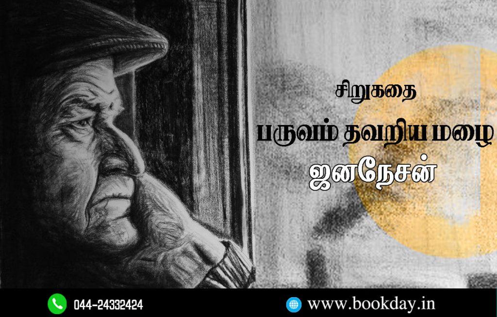 Unseasonal rain (Paruvam Thavariya Mazhai) Short story by Jananesan. Book Day is Branch of Bharathi Puthakalayam.