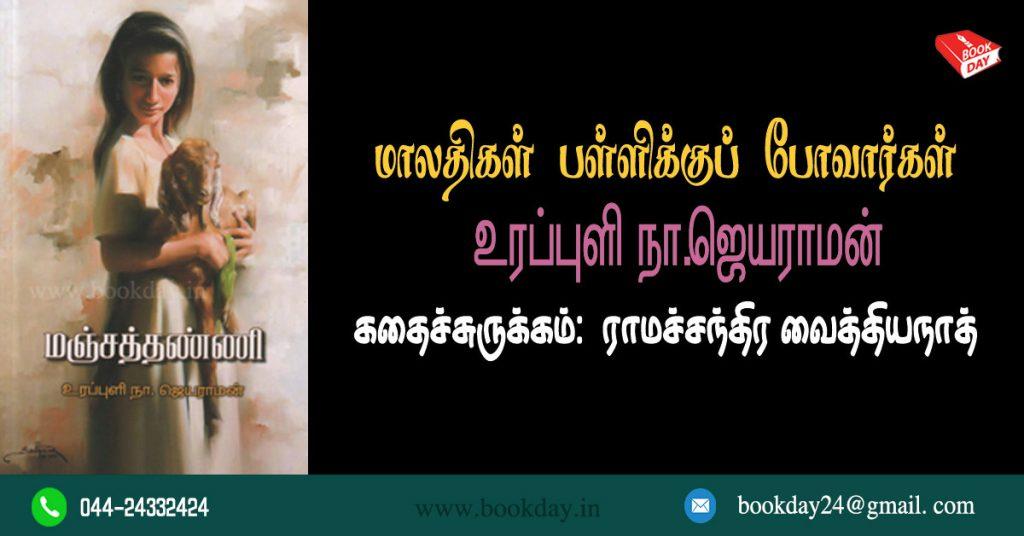 Urapuli N. Jayaraman (உரப்புளி நா.ஜெயராமன்) Short Story Synopsis Written by Ramachandra Vaidyanath. Book Day, Bharathi Puthakalayam