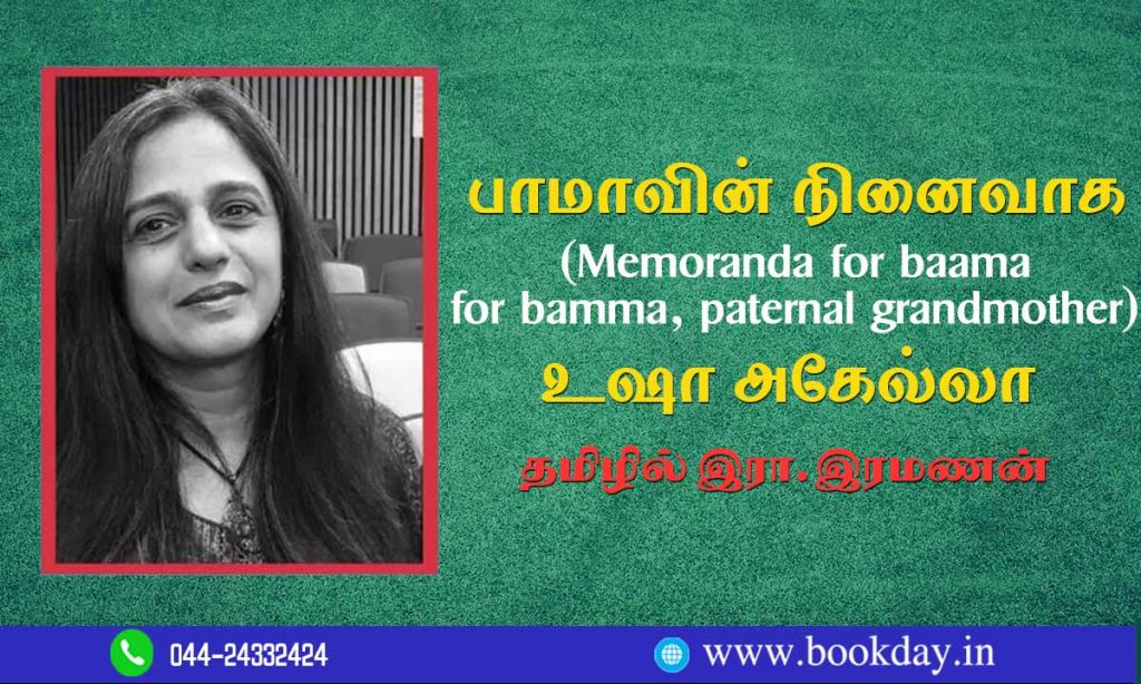 Usha Akella Poetry Memoranda for Baama is Translated in Tamil Language By Era Ramanan. Book Day is Branch Of Bharathi Puthakalayam.