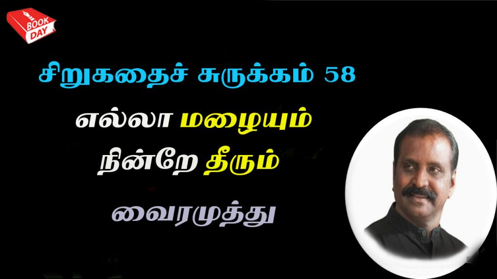 Vairamuthu (வைரமுத்து) Short Story Synopsis Written by Ramachandra Vaidyanath. Book Day, Bharathi Puthakalayam
