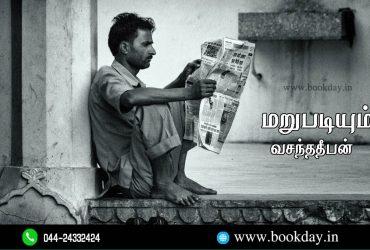 Vasanthadeepan Marupadiyum Poetry in Tamil Language. Book Day And Bharathi Tv Are Branches of Bharathi Puthakalayam.