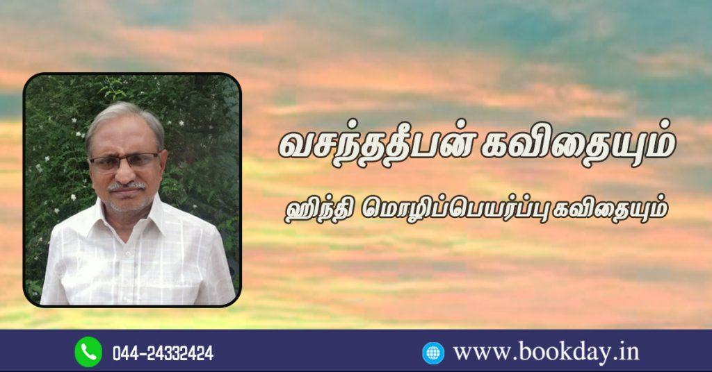 Vasanthadeepan Poetries And One Veena Srivastava Hindi Poetry Translated in Tamil. Book Day is Branch of Bharathi Puthakalayam.