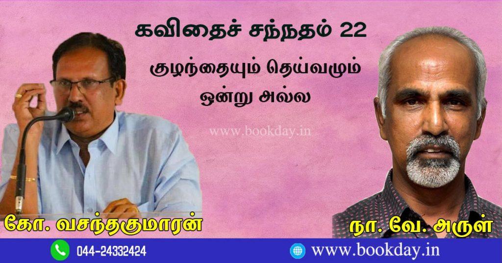 Vasanthakumaran Poetry Sannatham Kavithai Thodar (Series 22) By Poet Na. Ve. Arul. Book Day Website is Branch Of Bharathi Puthakalaym.
