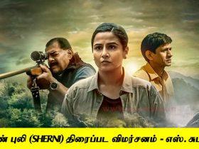 Vidya Balan's Sherni Bollywood Movie Review in Tamil Language By S. Subash. Book day website is Branch of Bharathi Puthakalayam.