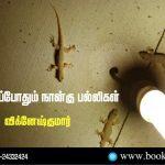 Vignesh Kumar Poetry Sutri Eppothum Nangu Pallikal. Book Day Website And Bharathi TV are Branch Of Bharathi Puthakalayam.