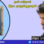 Vijayaravanan in Nizharkadu Book Review by Era. Narumpunathan. Book Day Website is Branch of Bharathi Puthakalayam