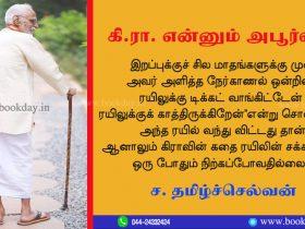 Writer Ki. Rajanarayanan A Rare Person Memorial Article By Writer Sa. Tamilselvan. Book Day is Branch of Bharathi Puthakalayam.