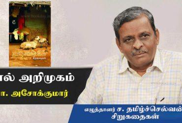Writer Tamilselvan Sirukathaigal Book Review by Pa. Ashok Kumar, Book Day Website is Branch Of Bharathi Puthakalayam.