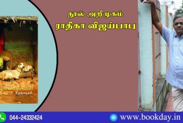Writer Tamilselvan Sirukathaigal Book Review by Rathika vijayababu. Book Day Website is Branch Of Bharathi Puthakalayam.