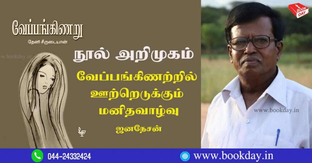 Writer Theni Seerudayan's Veppanginaru Novel Book Review By Jananesan. Book Day is Branch of Bharathi Puthakalayam.