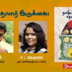 Writers Gallery: A. Kareem Thaazhidappatta Kathavugal Short Story Book Review and Interview. Book Day is Branch of Bharathi Puthakalayam.
