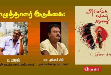 Writers Gallery America Makkal Varalaru Book Oriented Interview. Book Day is Branch of Bharathi Puthakalayam