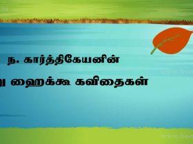 Karthikeyan Six Haiku Poetries. Book Day (Website) And Bharathi Tv (Youtube) are Branches of Bharathi Puthakalayam.