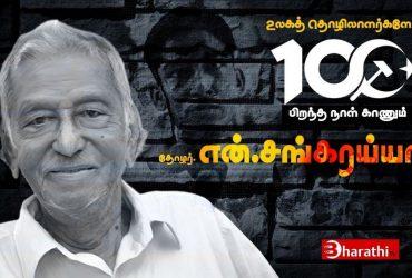 The Veteran Communist leader and freedom fighter N. Sankaraiah 100th birthday Celebration Video. Book Day is Branch of Bharathi Puthakalayam.