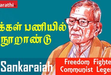 The Veteran Communist leader and freedom fighter N. Sankaraiah 100th Birthday Special Interview Video. Book Day, Bharathi Puthakalayam.