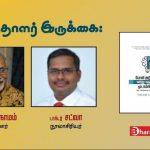 Writers Gallery Poli Ariviyal Maatru Maruththuvam Mooda Nambikkai Book Oriented Interview With Dr. Satva (Author) and Sahasranamam