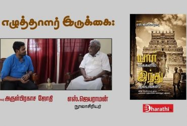 Writers Gallery: Yar Kaikalil Indhu Alayankal Book Interview with Jayaraman Sivaprahasam Former Joint Commissioner, Hindu Religious and Charitable Endowments Department