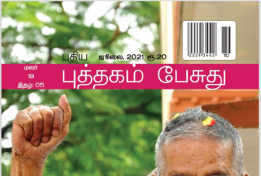 Puthagam Pesuthu July Magazine 2021 Synopsis. Its Only Contains Tamil Literature. Its belongs to Bharathi Puthakalayam