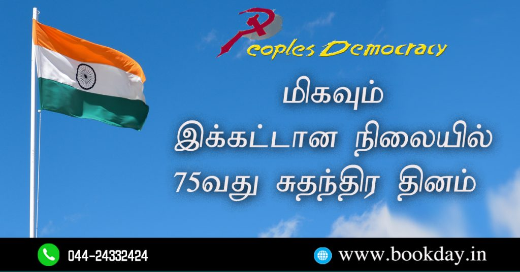 75th Independence Day in a very difficult situation Peoples Democracy Article Translated in Tamil By Sa. Veeramani. Book Day