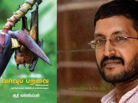 Adhi Valliappan's Vaavuparavai (Vavval -Bat) Book Review by Writer Nakkeeran. Book Day is Branch of Bharathi Puthakalayam