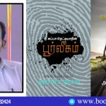 Alli Udhayan's Subba Reddyarin Poorveekam And Vazhipokku Books Review By Sridhar Manian. Book Day is Branch of Bharathi Puthakalayam.