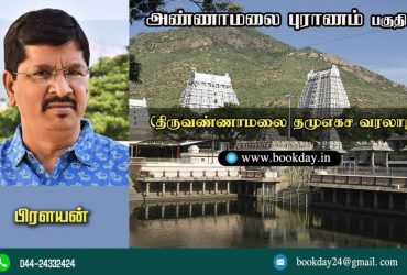 Annamalai Puranam (அண்ணாமலை புராணம்) Article Series By Pralayan Shanmugasundaram Chandrasekaran. Book Day And Bharathi Puthakalayam