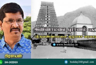 Annamalai Puranam (அண்ணாமலை புராணம்) 2 Article Series By Pralayan Shanmugasundaram Chandrasekaran. Book Day And Bharathi Puthakalayam