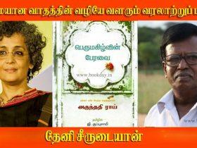 Arundhati Roy's Perumagizhvin Peravai novel Book Review By Theni Seerudayan. Book Day is Branch of Bharathi Puthakalayam.