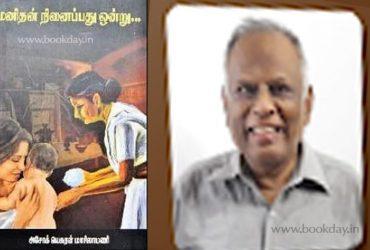 Ashok Yesuran Masilamani's Manithan Ninaippathu Ondru Book Review By Puduvai Yugabharathi. Book Day is Branch of Bharathi Puthakalayam.