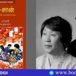 Atomic bombings of Hiroshima and Nagasaki Day (Maayi Saan Hiroshimavin Vaanambaadi) Book Review by Sa. Madasamy