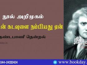Ayesha Era. Natarasan's Newton Kadavulai Nambiyathu Yen Book Review by Thandapani Thendral. Book Day is Branch of Bharathi Puthakalayam.