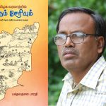 Baktavatchala Bharathi's Thamizhaka Varalattril Urum Seriyum Book Review By Prof. Keerai Tamilan. Book Day is Branch of Bharathi Puthakalayam