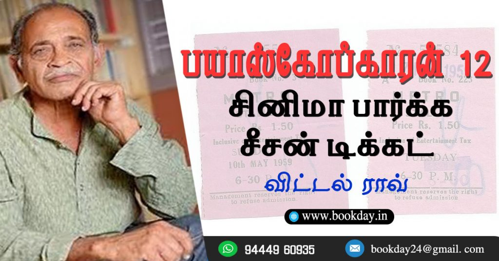 Bioscope Karan 12th Web Article Series by Vittal Rao. This Series About Indian (Tamil Cinema) Classic Movies and Dramas. Book Day