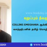 Collins Emeghara's English Poetry And Vasanthadeepan Tamil Translation. Book Day and Bharathi Tv Are Branches of Bharathi Puthakalayam
