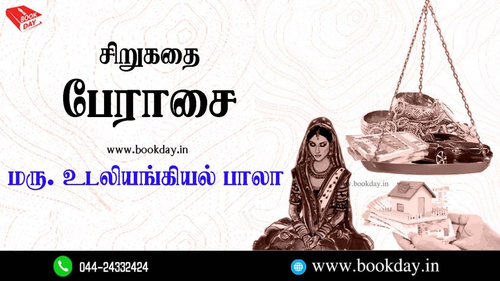 Dr. Balasubramanian Short story Peraasai (பேராசை) is Based on Dowry. Book Day is Branch of Bharathi Puthakalayam.