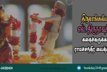 எல்.திருநாவுக்கரசு (El.Thirunaavukkarasu) Short Story Thirumangalyam Synopsis Written by Ramachandra Vaidyanath. Book Day