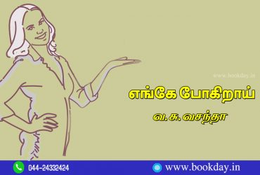 Enge Pogiraai Poetry by Poet Vasantha. Book Day And Bharathi Tv Are Branches of Bharathi Puthakalayam Publication.