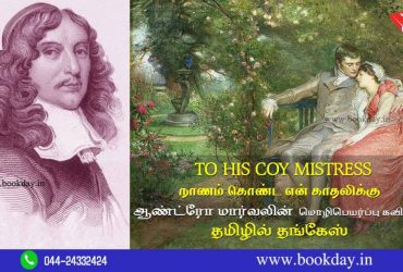 English Poet Andrew Marvell's To His Coy Mistress Poem Translated in Tamil by Thanges. Book Day is Branch of Bharathi Puthakalayam.