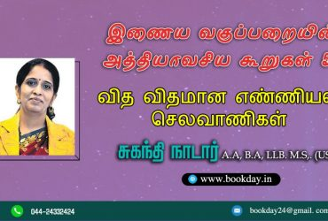 Essential requirements for internet classroom (Cryptocurrency) 54 - Suganthi Nadar. Book Day is Branch of Bharathi Puthakalayam