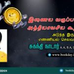 Essential requirements for internet classroom (Dogecoin And Litecoin) 56 - Suganthi Nadar. Book Day is Branch of Bharathi Puthakalayam