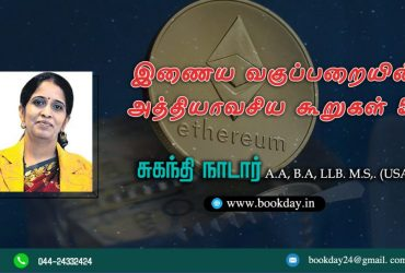 Essential requirements for internet classroom (Ethereum) 55 - Suganthi Nadar. Book Day is Branch of Bharathi Puthakalayam