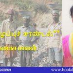 Exploitation of labour (உழைப்புச் சுரண்டல்) Poetry By Kanaka Balan. Book Day is Branch of Bharathi Puthakalayam