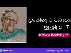 Famous Tamil Poet Indran Rajendran (இந்திரன்) in Muthirai Kavithaigal Series 7. Book day website is Branch of Bharathi Puthakalayam