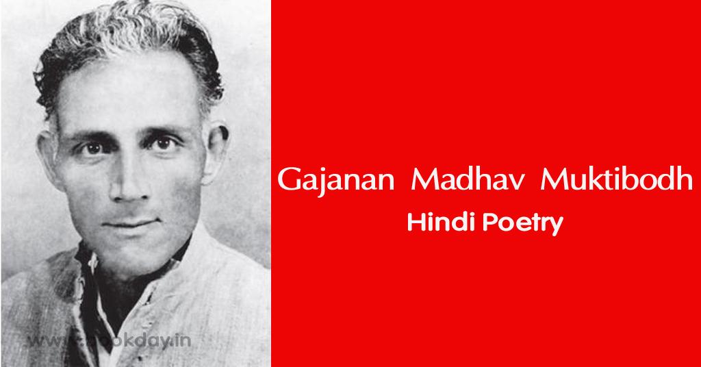 Gajanan Madhav Muktibodh Hindi Language Poetry Translated to Tamil Language by Poet Vasanthadeepan. Book Day, Bharathi Puthakalayam