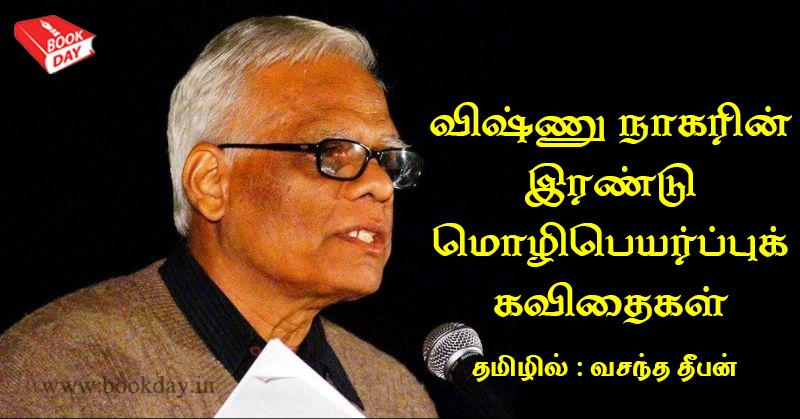 Hindi Poet Vishnu Nagar's Two Poetries Translated in Tamil By Vasanthadeepan. Book Day is Branch of Bharathi Puthakalayam.