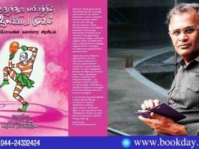 Hindutva Fascisaththin Ilakkiya Mugam Book Review by Shanmuga Samy. Book Day is Branch Of Bharathi Puthakalayam.