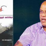 J. Jayaranjan's Dravida Aatchi Maattramum Valarchiyum Book Review by Mu. Ramanathan. Book Day is Branch of Bharathi Puthakalayam.
