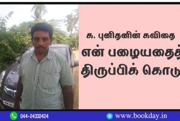 K. Punithan Poetry En Pazhaiyathai Thiruppikkodu in Tamil Language. Book Day is Branch of Bharathi Puthakalayam.