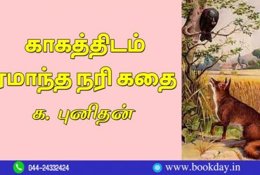 K.Punithan's Poetry is Based on The story of the fox who betrayed the crow (Crow And Fox). Book Day Is Branch of Bharathi Puthakalayam